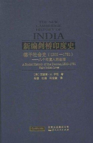新编剑桥印度史(第一卷第八分册)