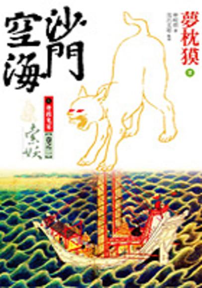 沙門空海之唐國鬼宴【卷之二】