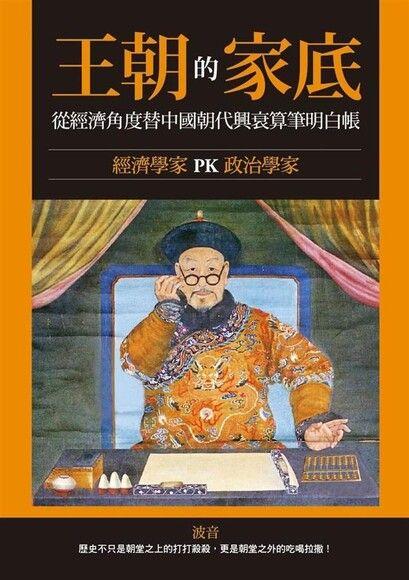 王朝的家底:經濟學家PK政治學家,,從經濟角度替中國朝代興衰算筆明白帳!
