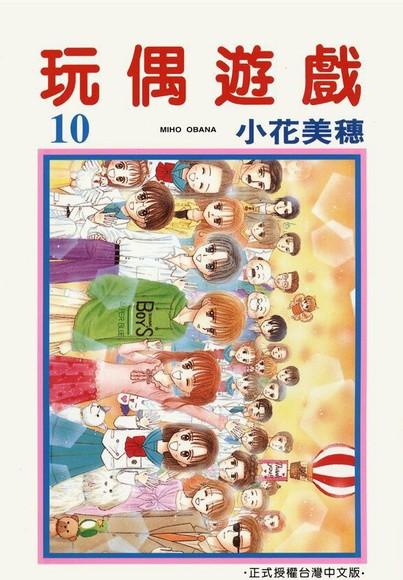 玩偶遊戲 10