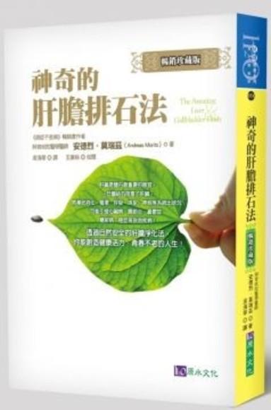神奇的肝膽排石法(暢銷珍藏版)