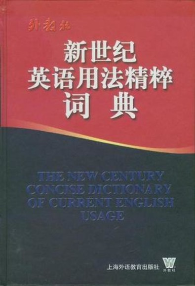 新世纪英语用法精粹词典