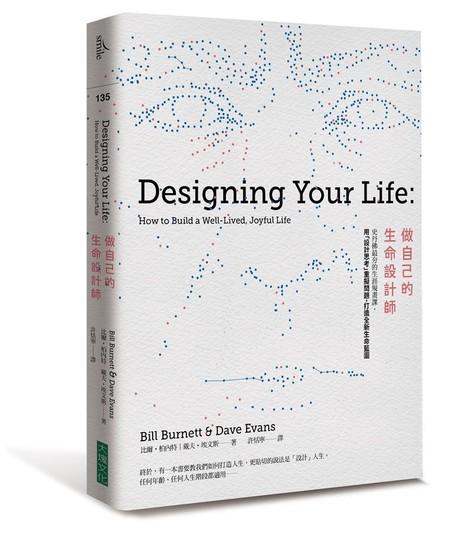 做自己的生命設計師: 史丹佛最夯的生涯規畫課, 用設計思考重擬問題, 打造全新生命藍圖