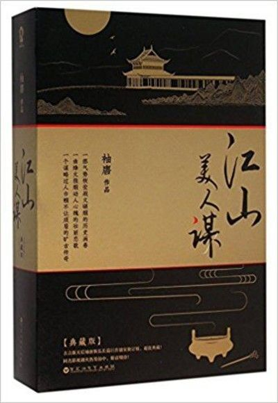 江山美人谋 (典藏版)(全二册)