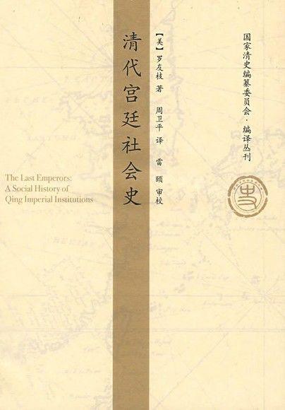 清代宫廷社会史