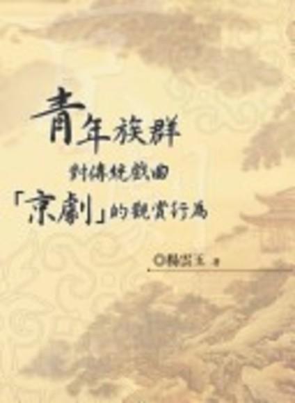 青年族群對傳統戲曲「京劇」的觀賞行為(平裝)