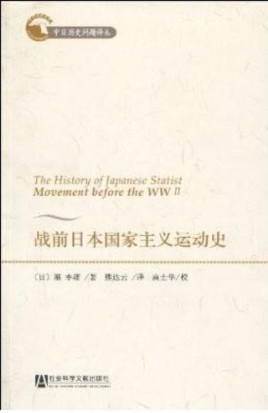 战前日本国家主义运动史