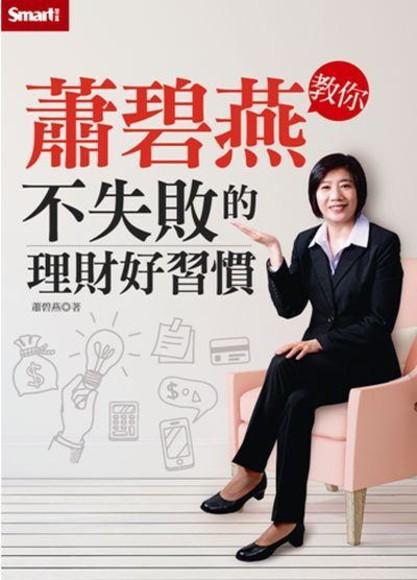 蕭碧燕教你:不失敗的理財好習慣(書+DVD)