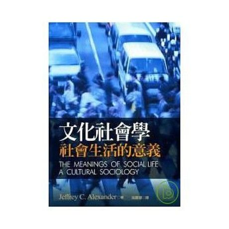 文化社會學