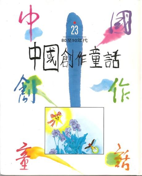 中國創作童話 23