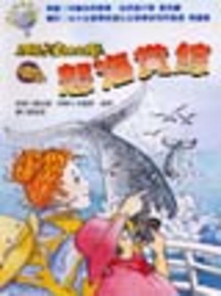魔法校車-怒海賞鯨(平裝)