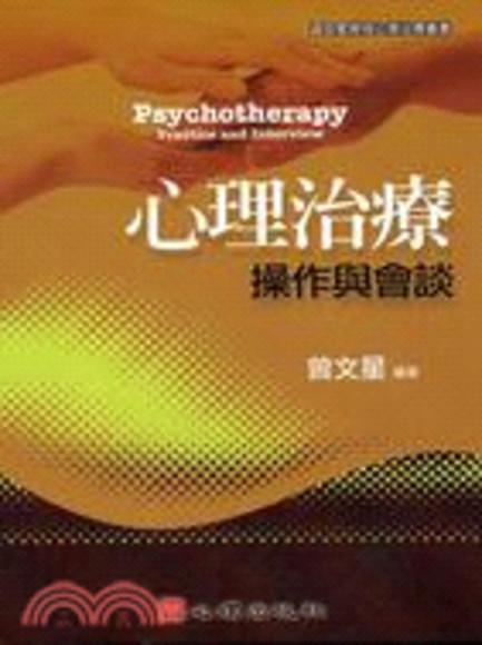 心理治療-操作與會談