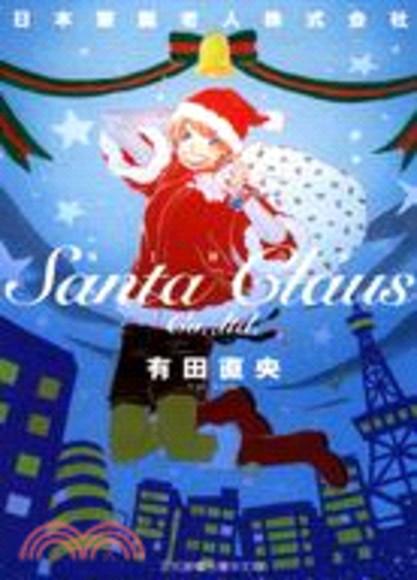 日本聖誕老人株式會社              全