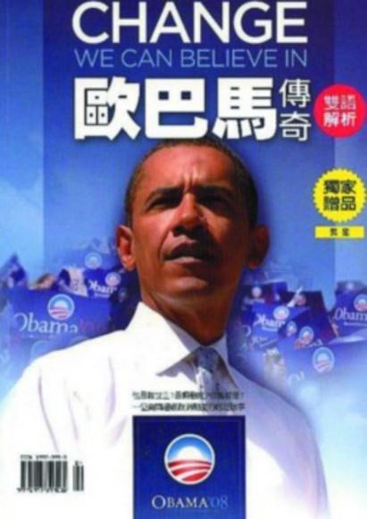 歐巴馬傳奇有聲書(書+6CD)