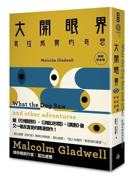 大開眼界:葛拉威爾的奇想〔典藏紀念版〕