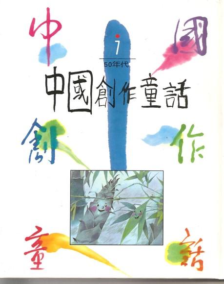 中國創作童話 7