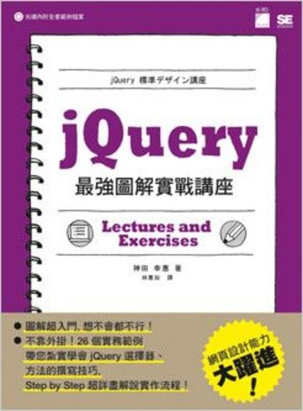 jQuery最強圖解實戰講座