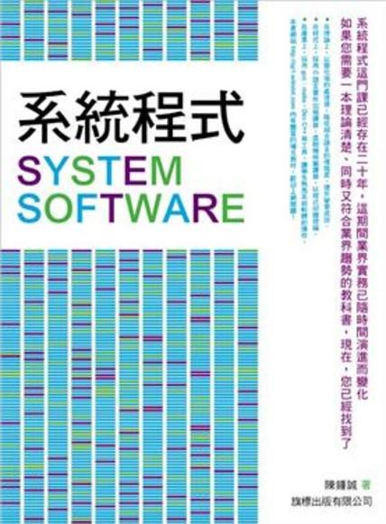 系統程式(平裝附光碟片)