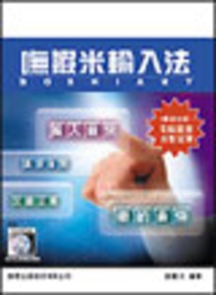 嘸蝦米輸入法(1CD)