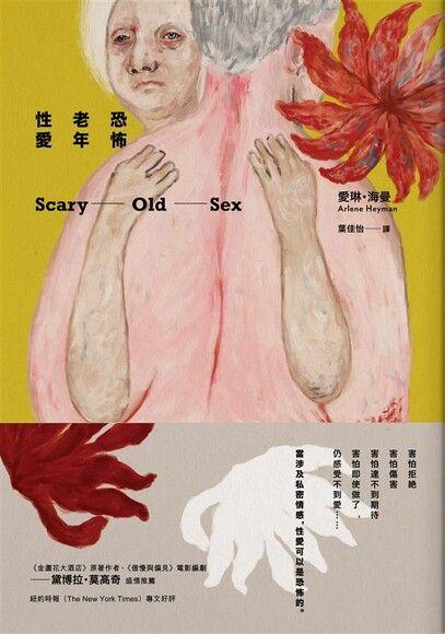 恐怖老年性愛