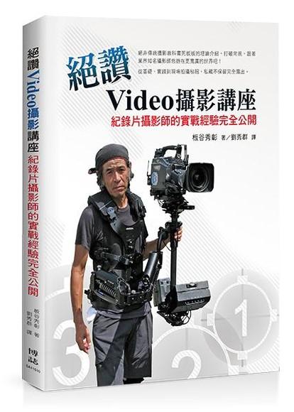 絕讚Video攝影講座: 紀錄片攝影師的實戰經驗完全公開