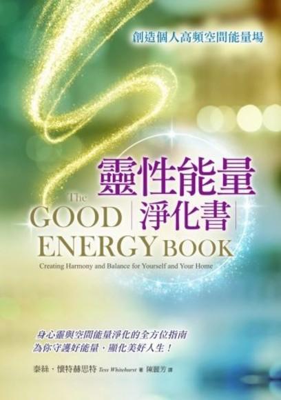 靈性能量淨化書:創造個人高頻空間能量場