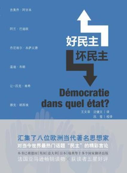 好民主,壞民主