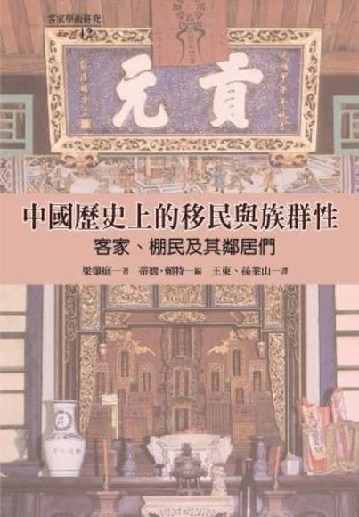 中國歷史上的移民與族群性