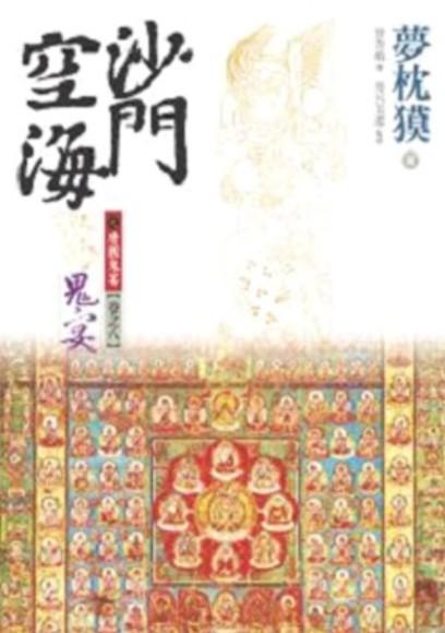 沙門空海之唐國鬼宴【卷八】鬼宴(平裝)
