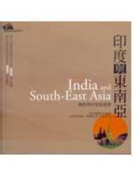 印度與東南亞