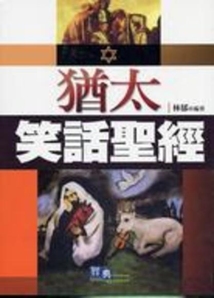 猶太笑話聖經