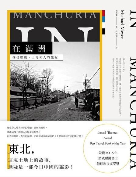 在滿洲:探尋歷史、土地和人的旅程