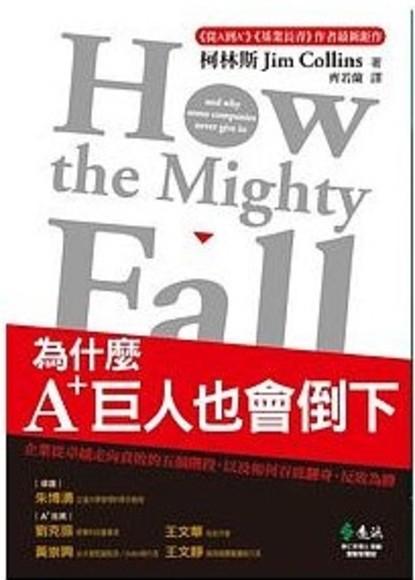 為什麼A+巨人也會倒下-企業從卓越走向衰敗的五個階段,以及如何谷底翻身、反敗為勝(平裝)