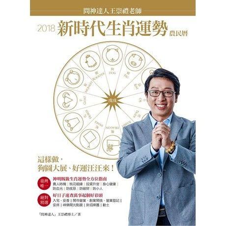 2018問神達人王崇禮老師新時代生肖運勢農民曆