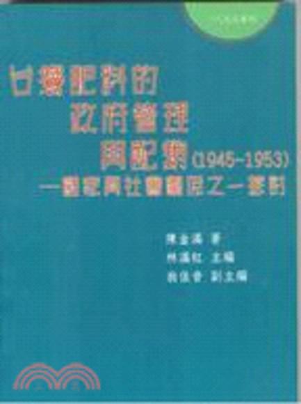 台灣肥料的政府管理與配銷(1949-1953)