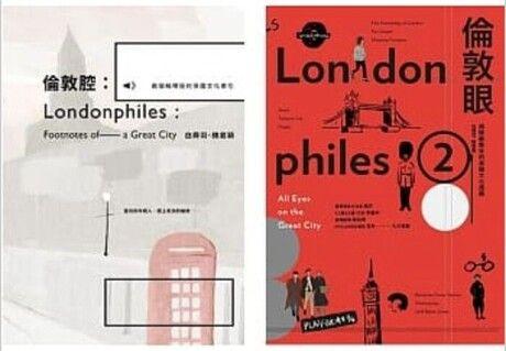 英國文化觀察套書:《倫敦腔》+《倫敦眼》:兩個解釋狂的英國文化筆記