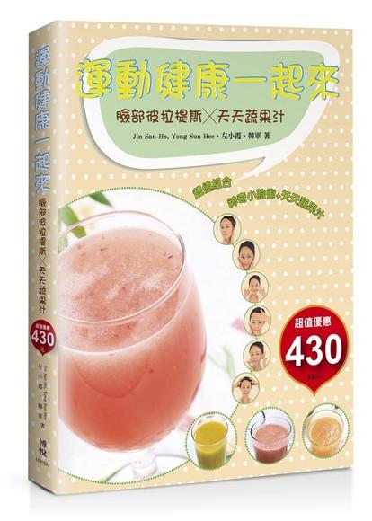 運動健康一起來:臉部皮拉提斯X天天蔬果汁