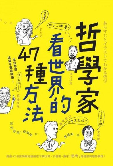 哲學家看世界的47種方法