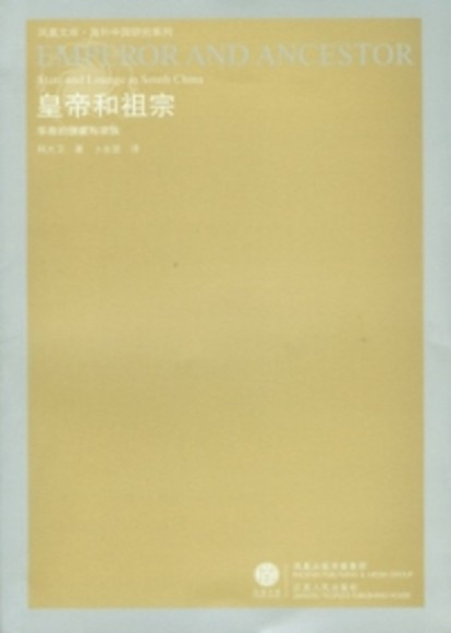皇帝和祖宗:華南的國家與宗族(簡體書)