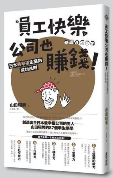員工快樂公司也賺錢!日本最幸福企業的成功法則