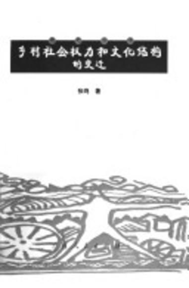乡村社会权力和文化结构的变迁