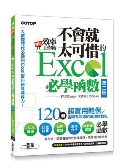 翻倍效率工作術 -- 不會就太可惜的 Excel 必學函數, 2/e (大數據時代必備的資料統計運算力!)
