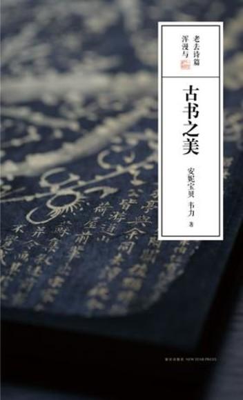 古書之美(簡體書)(精裝)