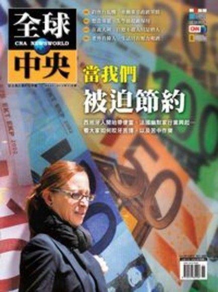 全球中央雜誌-月刊_第47期