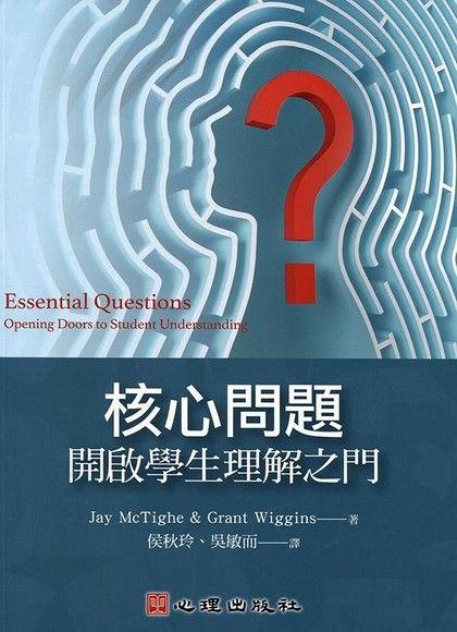 核心問題:開啟學生理解之門
