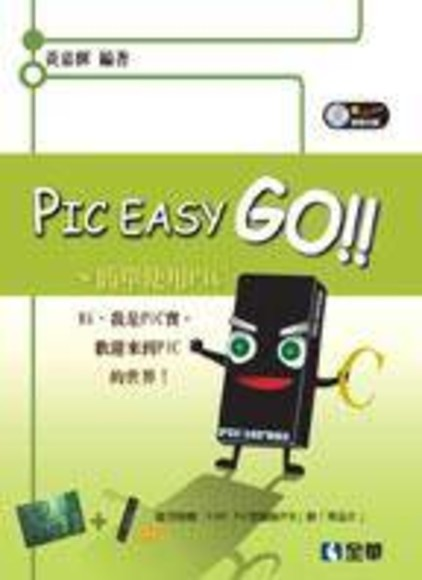 PIC Easy Go-簡單使用PIC(PIC16F883)(附範例光碟、IC、PCB)(平裝)