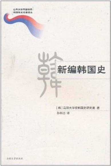 新編韓國史
