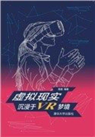 虚拟现实:沉浸于VR梦境