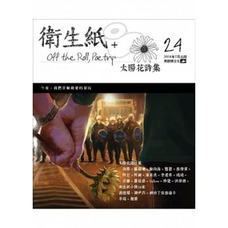 衛生紙+24:太陽花詩集