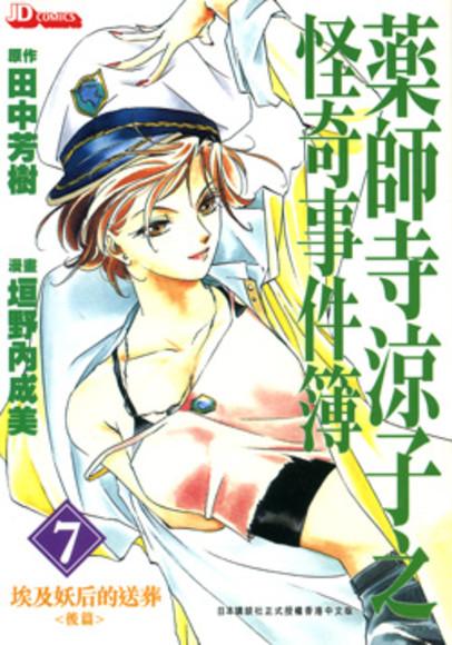 藥師寺涼子之怪奇事件簿(7)